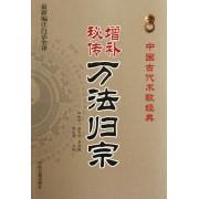 增补秘传万法归宗(最新编注白话全译)/中国古代术数经典