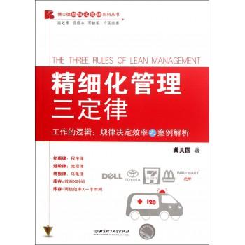 精细化管理三定律/博士德精细化管理系列丛书