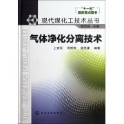 气体净化分离技术(精)/现代煤化工技术丛书