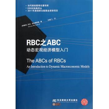 RBC之ABC动态宏观经济模型入门/当代财经管理名*译库