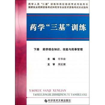 药学三基训练(下药学综合知识技能与药事管理)