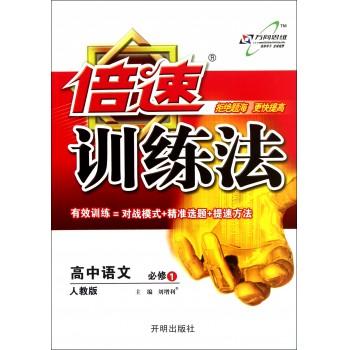 高中语文(必修1人教版)/倍速训练法