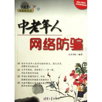 中老年人网络防骗(附光盘)/中老年人电脑新生活