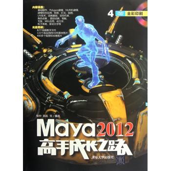 Maya2012高手成长之路(附光盘全彩印刷)