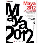 Maya2012从入门到精通(附光盘)