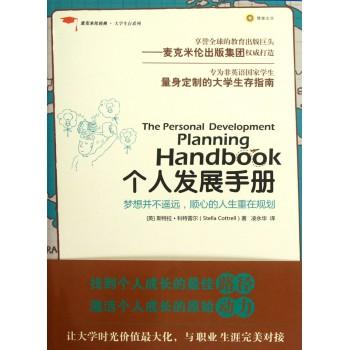 个人发展手册/麦克米伦经典大学生存系列