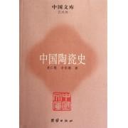 中国陶瓷史/中国文库