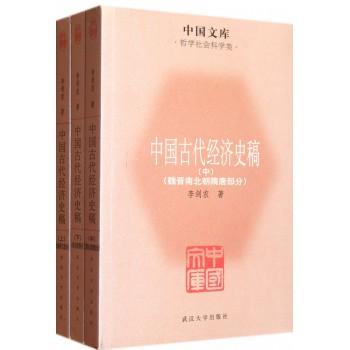 中国古代经济史稿(上中下)/中国文库