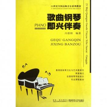 歌曲钢琴即兴伴奏(21世纪高师音乐系列教材)