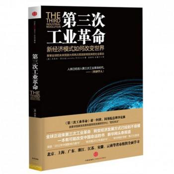 第三次工业革命(新经济模式如何改变世界)