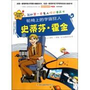 轮椅上的宇宙狂人史蒂芬·霍金/我的第一本名人传记漫画书