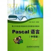 Pascal语言(中学版第2版青少年信息学奥林匹克竞赛培训教材)