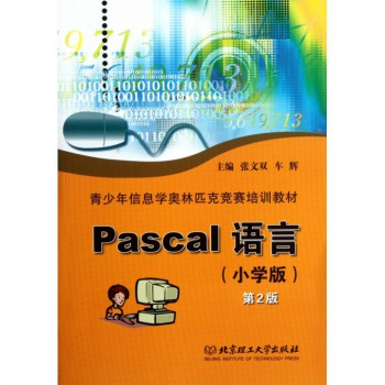 Pascal语言(小学版第2版青少年信息学奥林匹克竞赛培训教材)