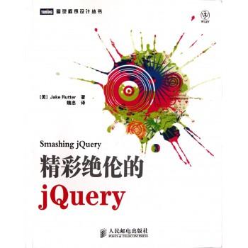 精彩*伦的jQuery/图灵程序设计丛书