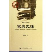 家具史话/物化历史系列/中国史话