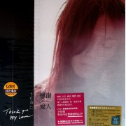 CD李佳薇感谢爱人