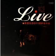 CD+DVD陈楚生2011围炉音乐会<瘾>珍藏版(2碟装)