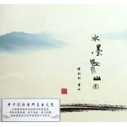 CD水墨江山(3)