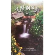 CD绿钢琴(凯文·柯恩典藏全集)