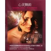 CD心灵舞韵(2碟装)