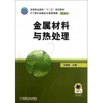 金属材料与热处理(机械类21世纪高职高专规划教材)