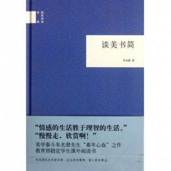 谈美书简(精)/国民阅读经典