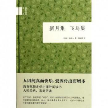 新月集飞鸟集(精)/国民阅读经典