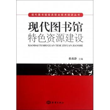 现代图书馆特色资源建设/现代图书馆馆员职业技术培训丛书