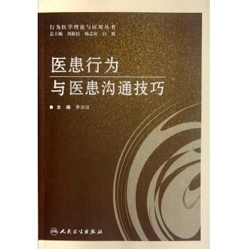 医患行为与医患沟通技巧/行为医学理论与应用丛书