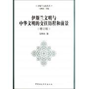 伊斯兰文明与中华文明的交往历程和前景(增订版)/伊斯兰文化丛书