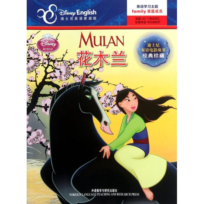 花木兰(迪士尼英语家庭版)/迪士尼双语电影故事经典