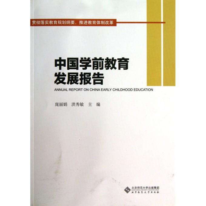 中国学前教育发展报告