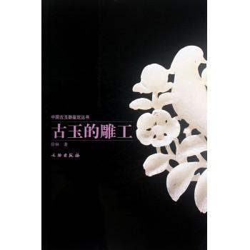 古玉的雕工/中国古玉器鉴定丛书