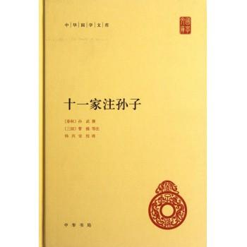 十一家注孙子(精)/中华国学文库
