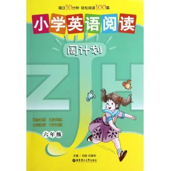 小学英语阅读周计划(6年级)