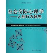 社会交际心理学--人际行为研究/教材系列/心理学译丛
