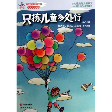 只拣儿童多处行/百年中国儿童文学名家点评书系