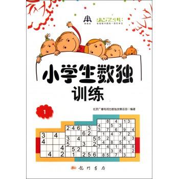 小学生数独训练(1)