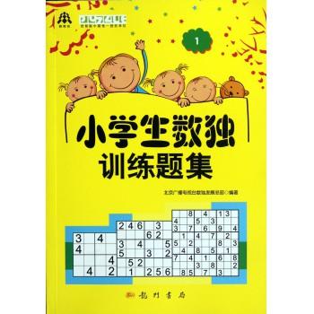 小学生数独训练题集(1)