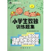 小学生数独训练题集(2)