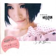 CD姚贝娜同名专辑