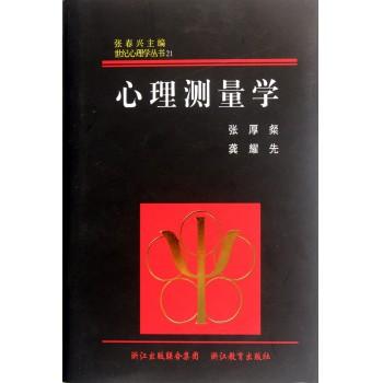 心理测量学(精)/世纪心理学丛书