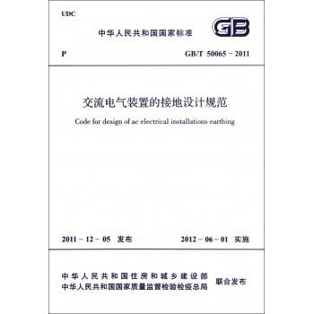 交流电气装置的接地设计规范(GB\T50065-2011)/中华人民共和国国家标准