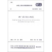 酒厂设计防火规范(GB50694-2011)/中华人民共和国国家标准