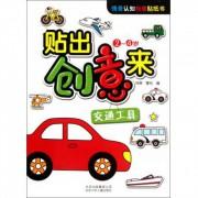 贴出创意来(交通工具2-4岁)/情景认知创意贴纸书
