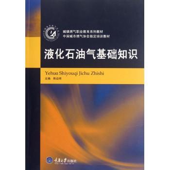 液化石油气基础知识(城镇燃气职业教育系列教材)