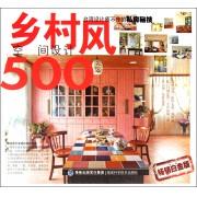 乡村风空间设计500(畅销白金版)