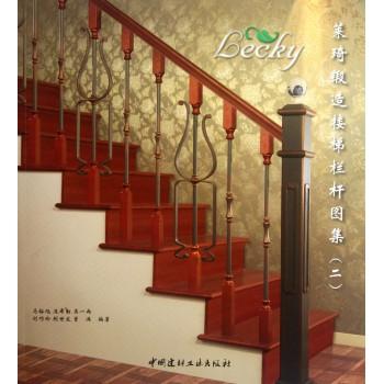 莱琦锻造楼梯栏杆图集(2)
