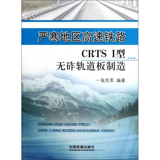 严寒地区高速铁路crts ⅰ型无砟轨道板制造
