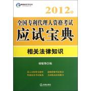 相关法律知识/2012年全国专利代理人资格考试应试宝典